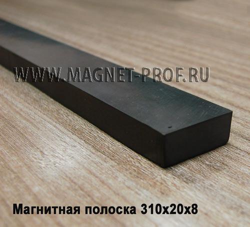 Магнитная полоска 310x20x8 мм без клеевого слоя