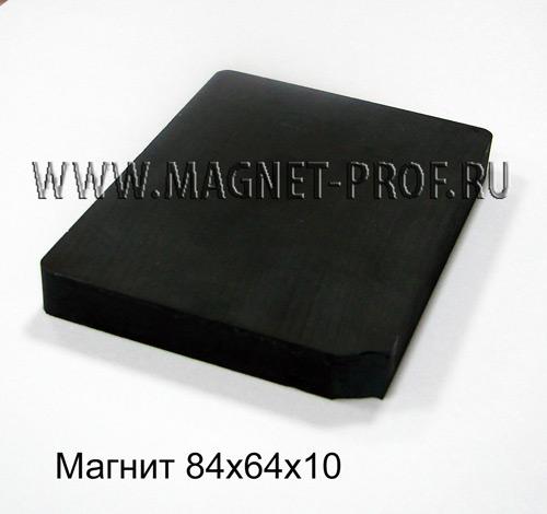 Магнит ферритовый со сколом 84x64x10 (ненамаг.)