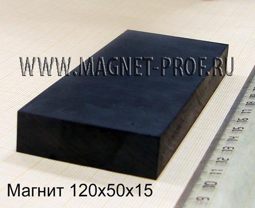 Ферритовый магнит Y33 120x50x15мм.