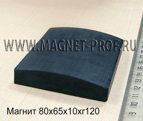 Ферритовый магнит Y35 80x65x10xr120