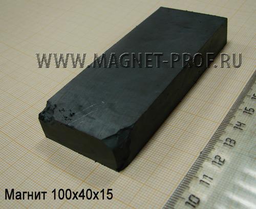 Магнит ферритовый со сколом 100x40x15