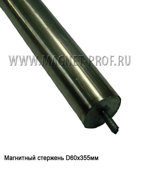 Магнитный стержень D60x355 мм.