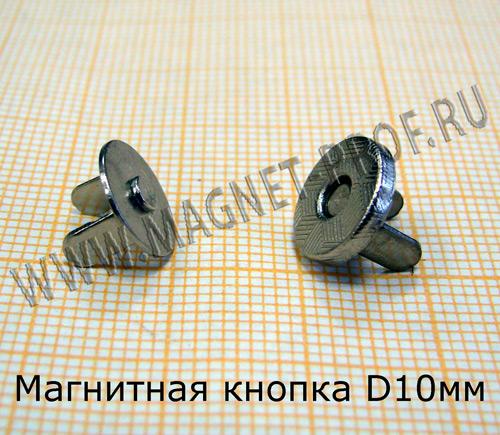 Магнитная кнопка D10 мм