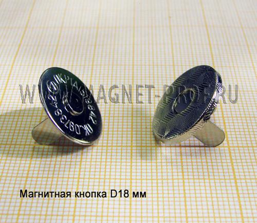 Магнитная кнопка D18 мм