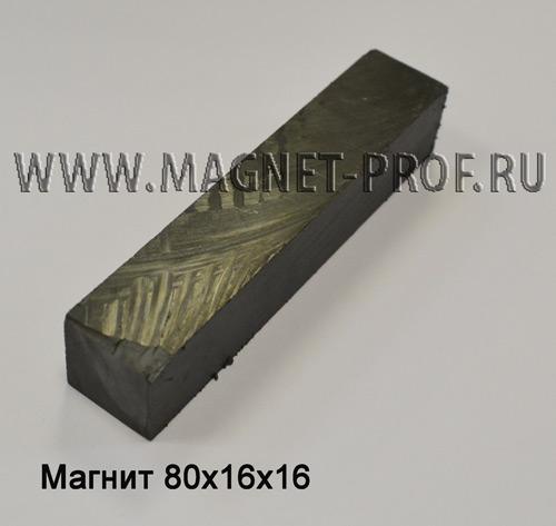 Магнит ферритовый со сколом 80x16x16