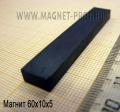 Ферритовый магнит Y30 60x10x5мм со сколом