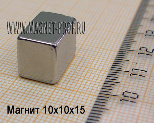 Магнит пластина 10x10x15мм. (ненамагничен)