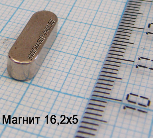 Неодимовый магнит N33 16,2x5мм.