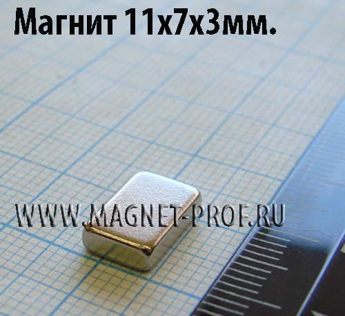 Неодимовый магнит пластина 11x7x3 мм., N33SH