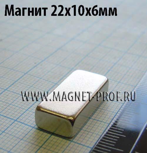 Магнит пластина 22x10x6мм. (ненамагничен)