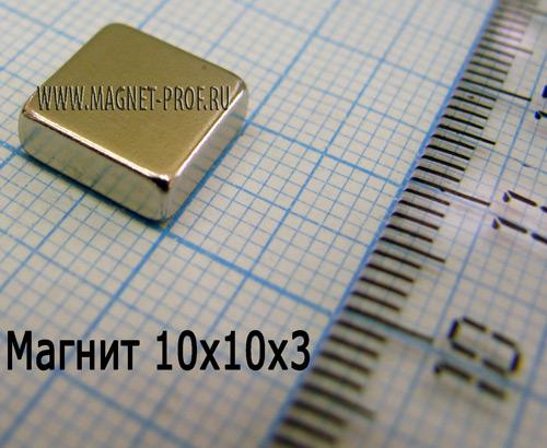 Неодимовый магнит пластина 10x10x3 мм., N33