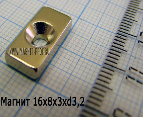 Неодимовый магнит пластина с зенковкой 16x8x3xD6.2/3.2,, N35