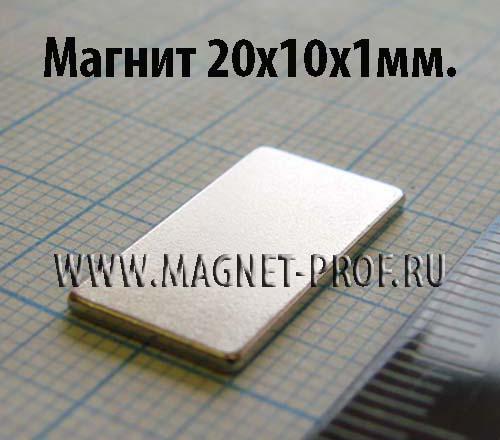 Неодимовый магнит пластина 20x10x1 мм., N35