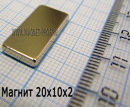 Неодимовый магнит пластина 20x10x2 мм, N35