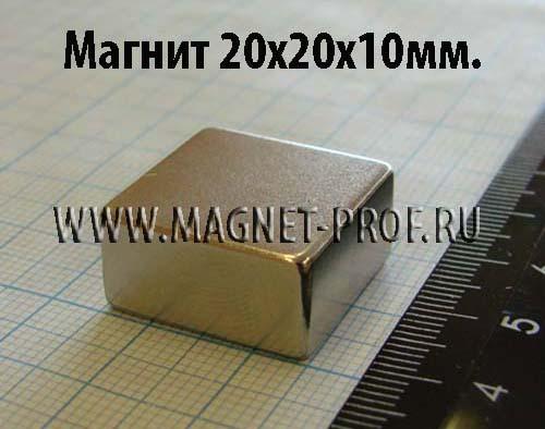 Неодимовый магнит пластина 20x20x10 мм., N35