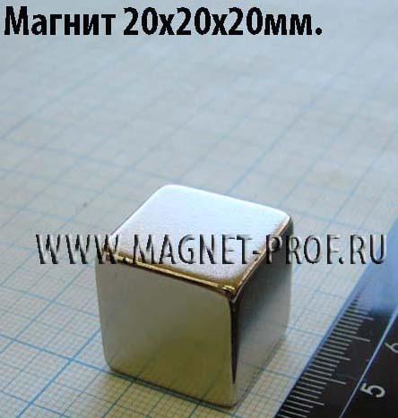 Неодимовый магнит пластина 20x20x20 мм., N35
