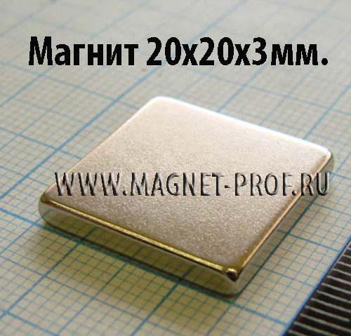Неодимовый магнит пластина 20x20x3 мм., N33