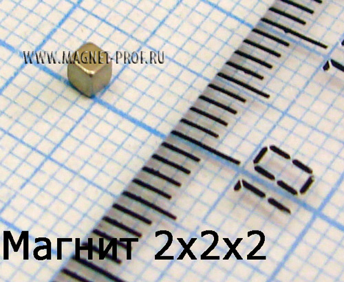 Неодимовый магнит куб 2x2x2 мм., N38