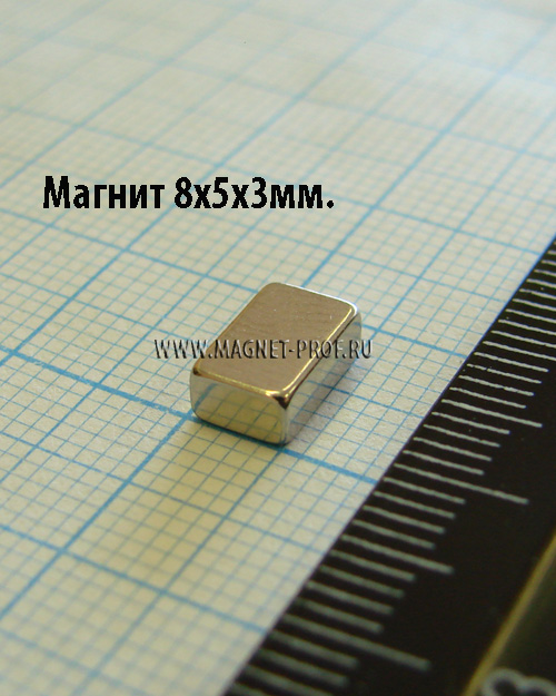 Неодимовый магнит пластина  8x5x3 мм., N33
