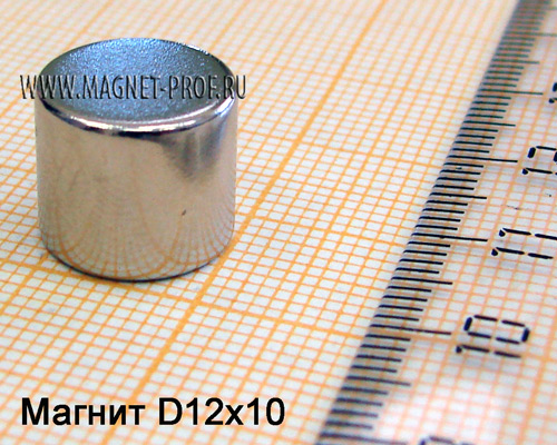 Неодимовый магнит диск 12х10 мм, N35