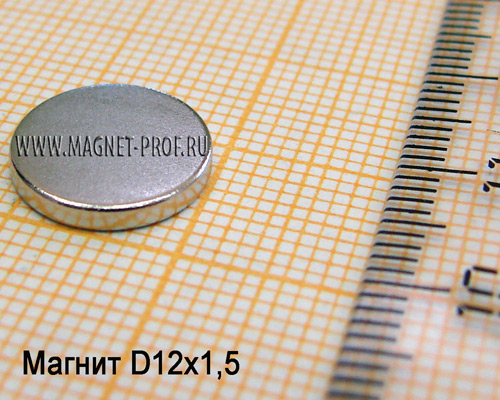 Неодимовый магнит диск D12x1,5 мм., N35