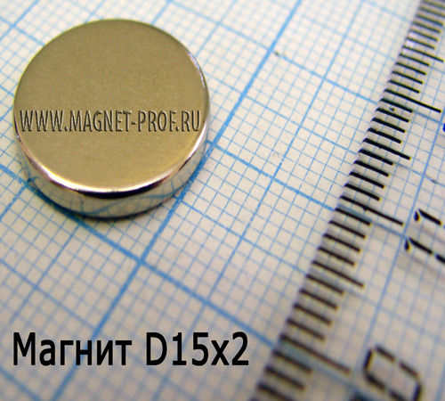 Неодимовый магнит диск 15х2 мм, N35