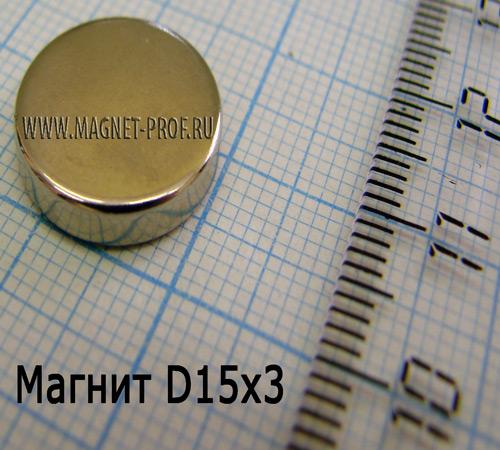 Неодимовый магнит диск 15х3 мм, N35
