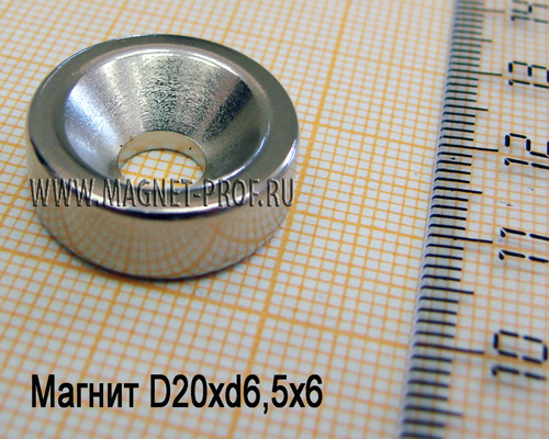 Неодимовый магнит D20xd6,5/14.5x6 N35(зенк)