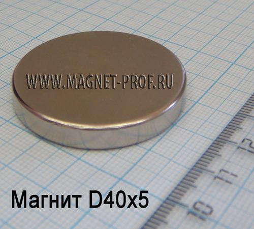 Неодимовый магнит диск D40x5 мм., N35