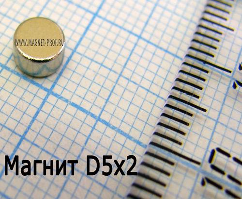 Неодимовый магнит диск D5x2 мм., N35