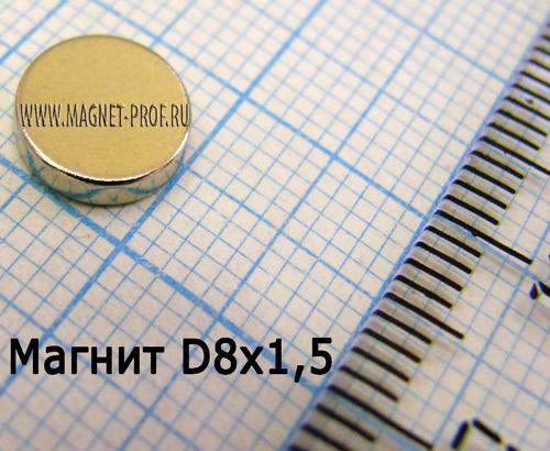 Неодимовый магнит диск D8x1,5 мм., N35