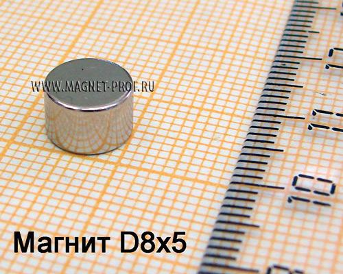 Неодимовый магнит диск D8x5 мм., N35