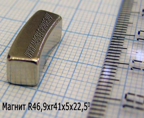 Магнит N52 R46,9xr41x22.5x5
