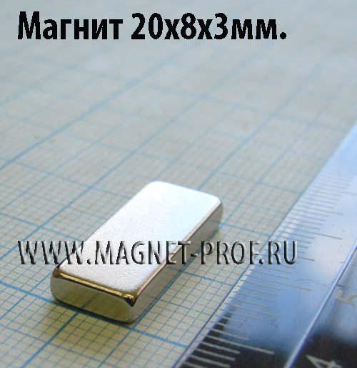 Неодимовый магнит пластина 20x8x3 мм., N35