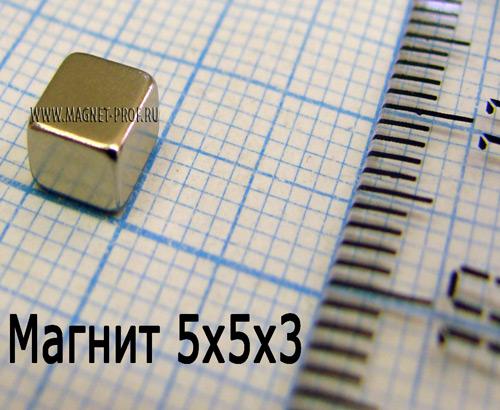 Неодимовый магнит пластина 5x5x3 мм., N42