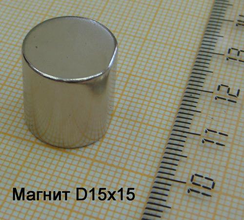 Магнит N50 D15x15мм.