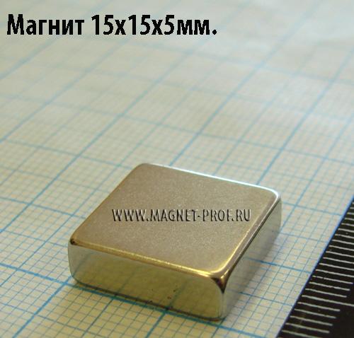Неодимовый магнит пластина 15x15x5 мм., N35