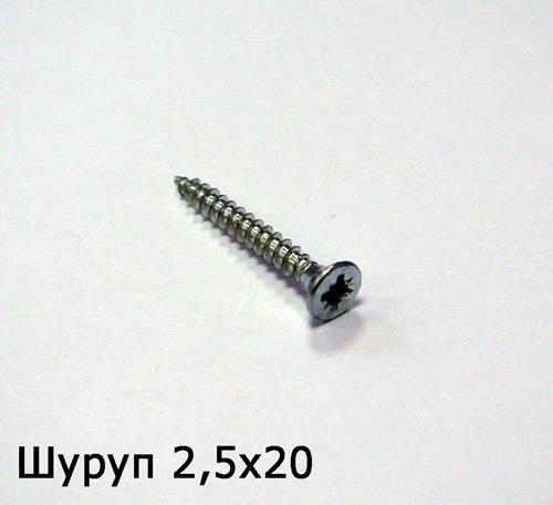ШУРУП 2.5x20 УНИВЕРСАЛЬНЫЙ
