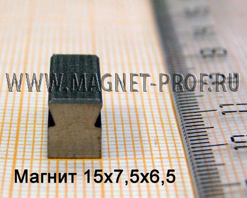 Магнит 15x7.5x6.5(сл.форма)