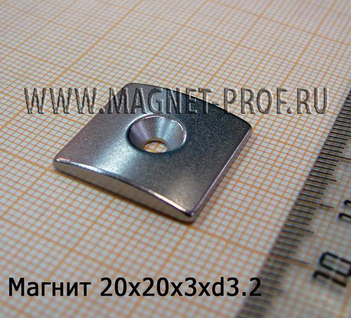 Магнит 20x20х3xr34.1xd3.2x90* N35