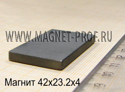 Магнит 42x23,2x4 мм. (ненамаг.)