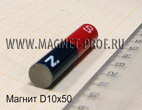 Магнит AlNiCo5 D10x50 мм.