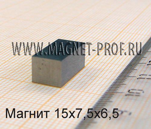 Магнит LNG44 15x7.5x6.5 мм.