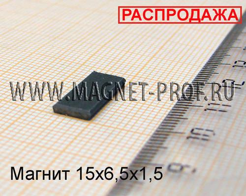 Магнит LNG52 15x6.5x1.5 мм.