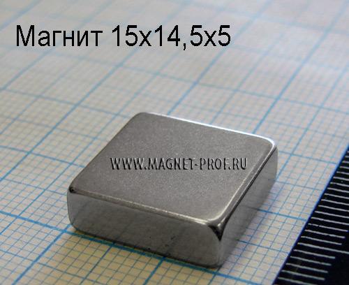 Неодимовый магнит пластина 15x14,5x5 мм., N30EH