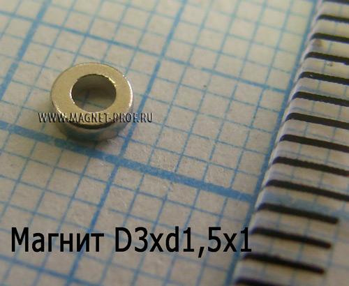Неодимовый магнит кольцо D3xd1,5x1 мм., N33