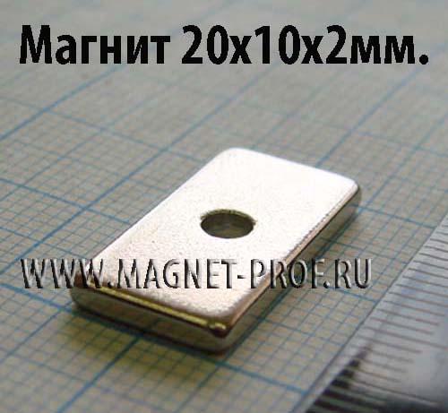 Неодимовый магнит пластина 20x10x2xd3 , N33