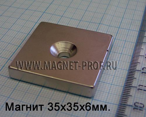 Неодимовый магнит пластина с зенковкой 35x35x6xD5/11, N35