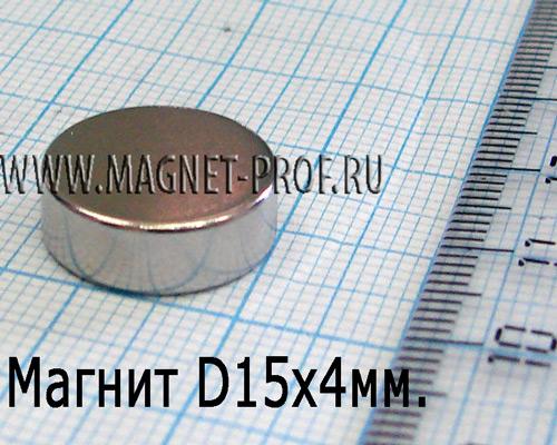Неодимовый магнит диск D15x4 мм., N35 Ni