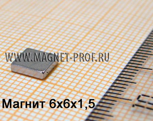 Неодимовый магнит пластина 6x6x1,5 мм., N33